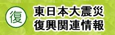 東日本大震災・復興関連情報